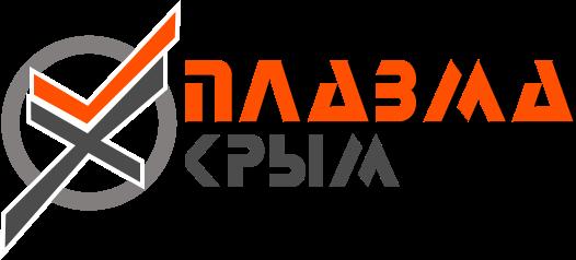 Резка металла плазмой Крым
